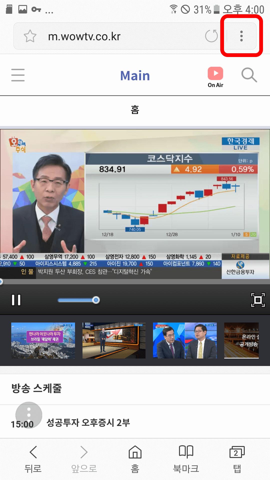 한국경제TV 모바일웹 화면에서 [북마크] 터치 설명을 돕기 위한 예시