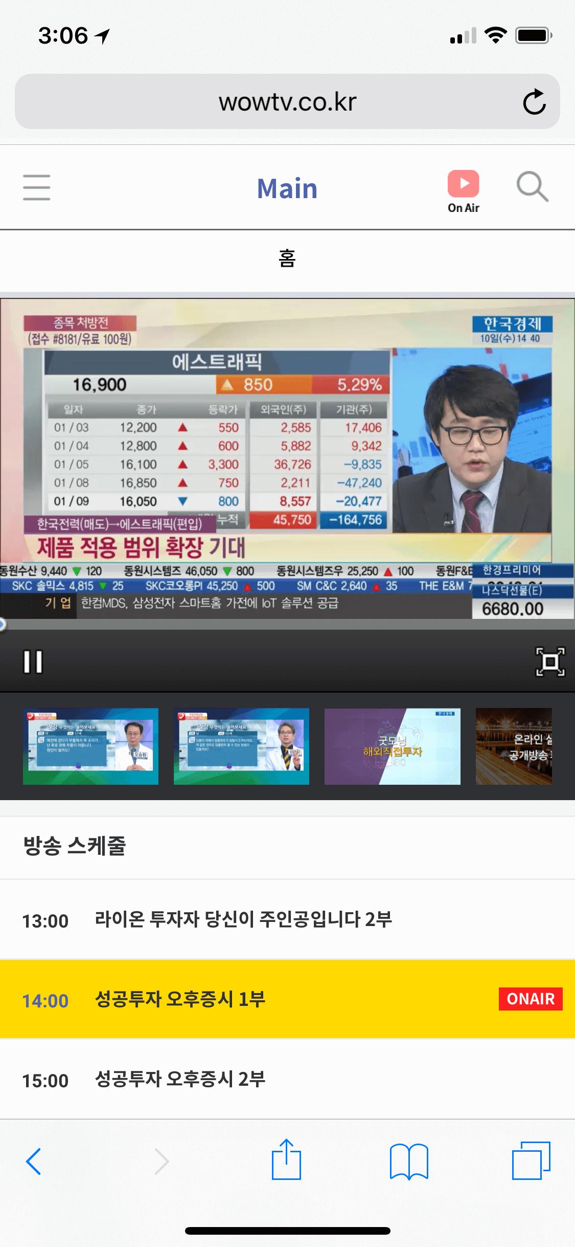 한국경제TV 홈페이지 접속 설명을 돕기 위한 예시
