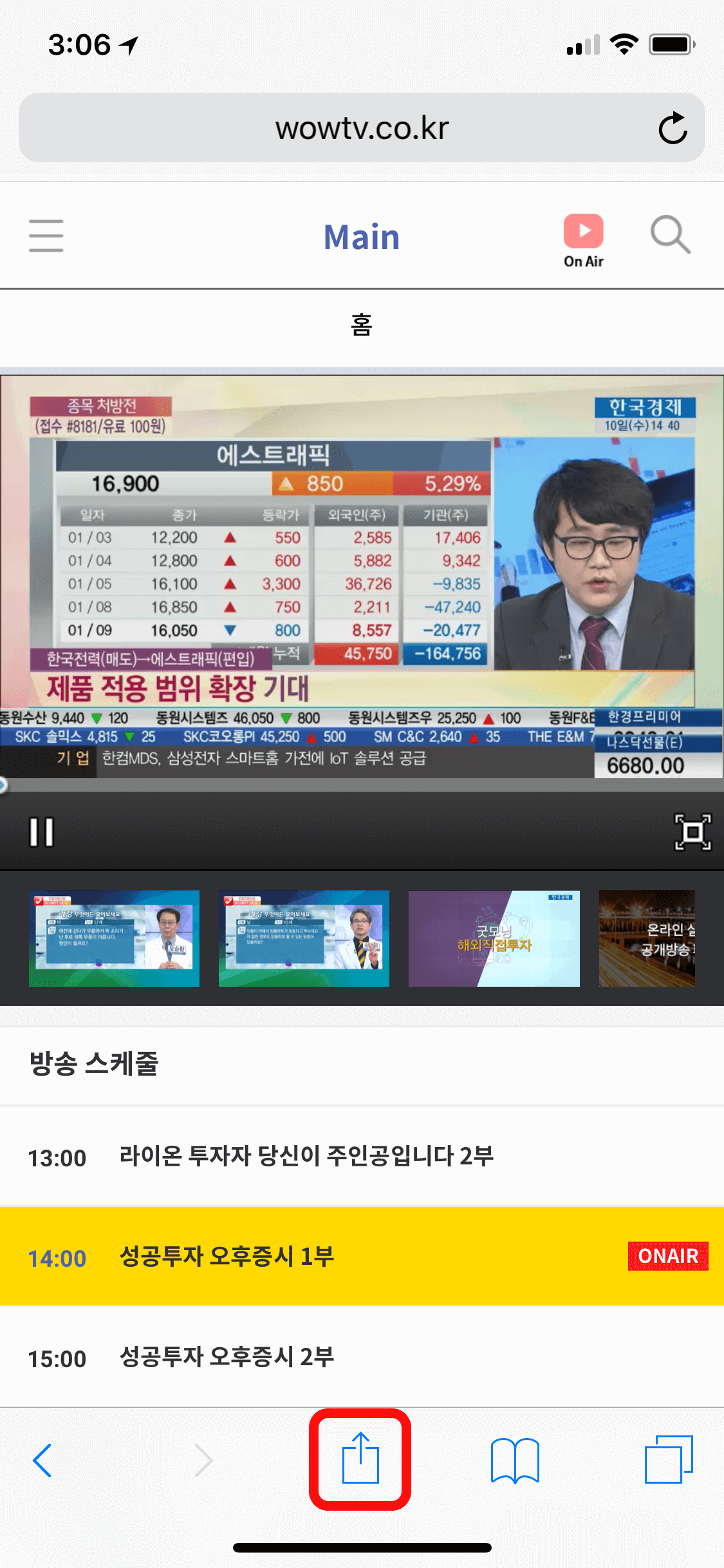 한국경제TV 모바일 웹에서 설명을 돕기 위한 예시