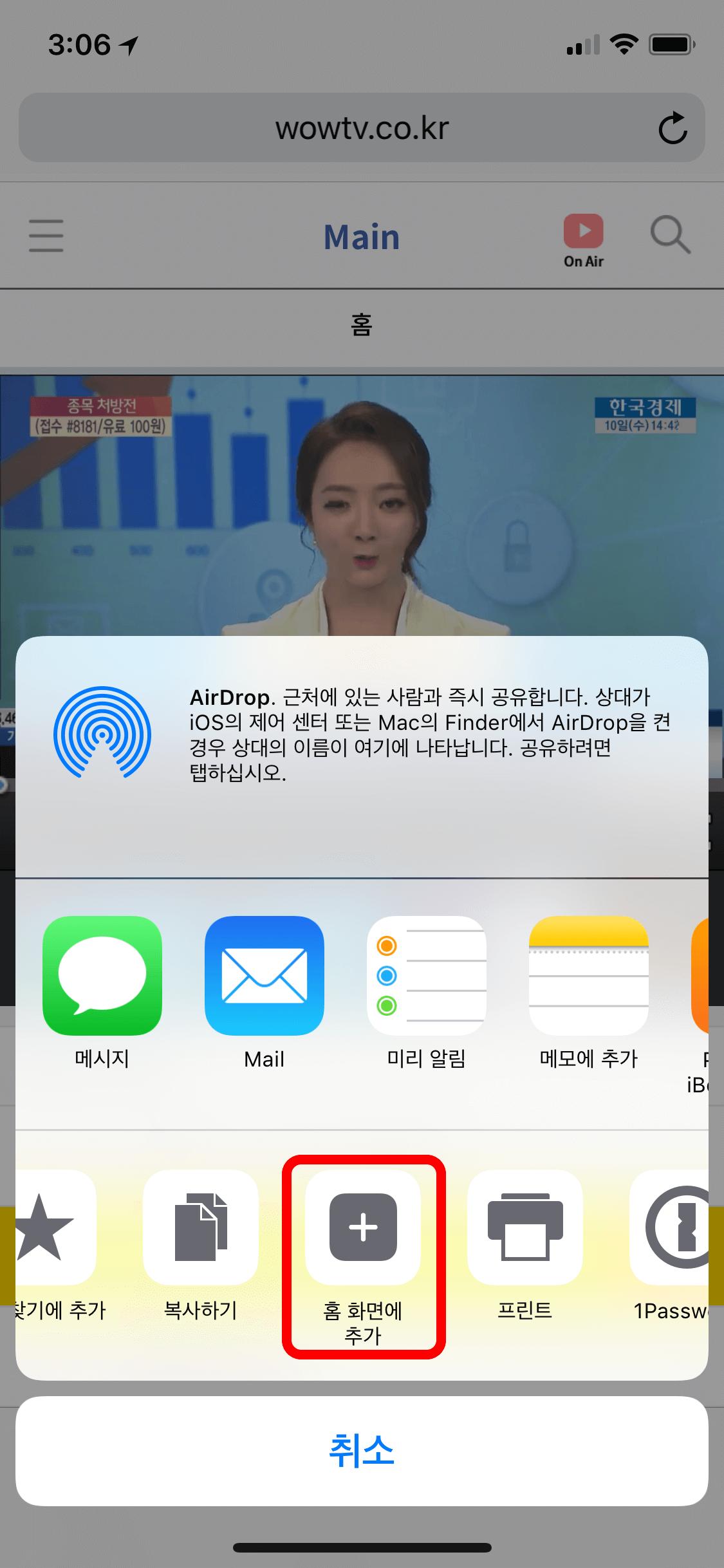 홈 화면에 [추가] 터치 설명을 돕기 위한 예시