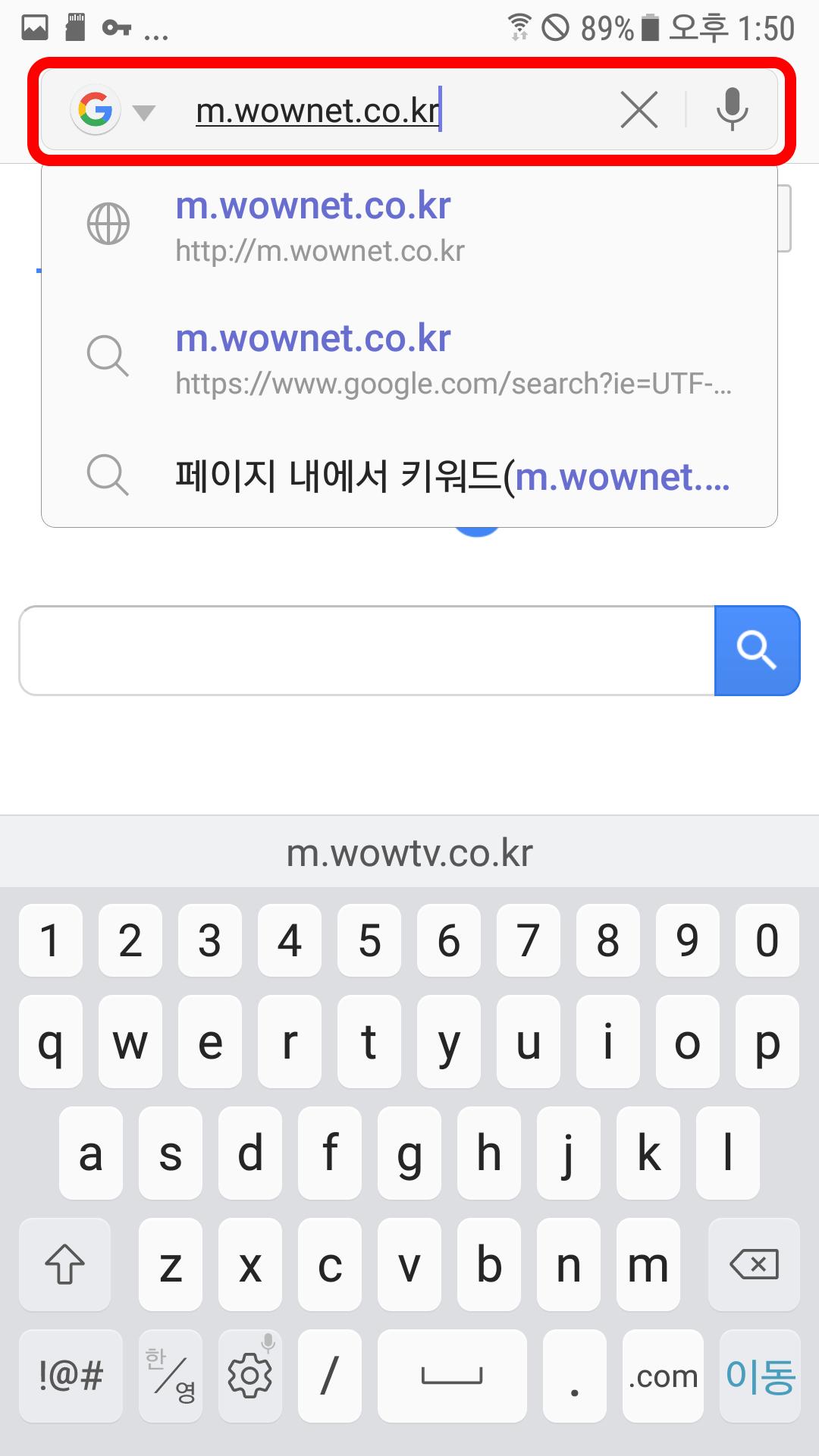 주소창에 m.wownet.co.kr 또는 wownet.co.kr 입력 설명을 돕기 위한 예시