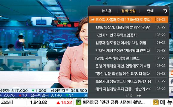 뉴스-뉴스 홈 화면 돕기위한 예시
