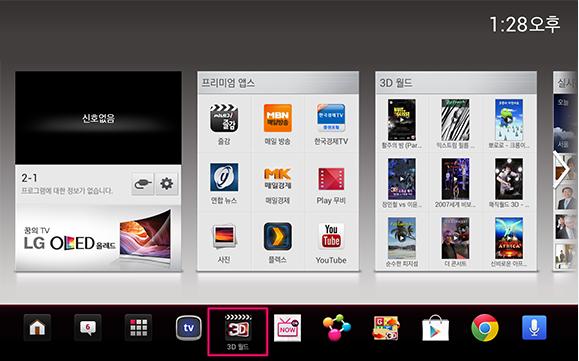 리모콘 사용하여 한국경제TV 앱 선택 설명을 돕기 위한 예시