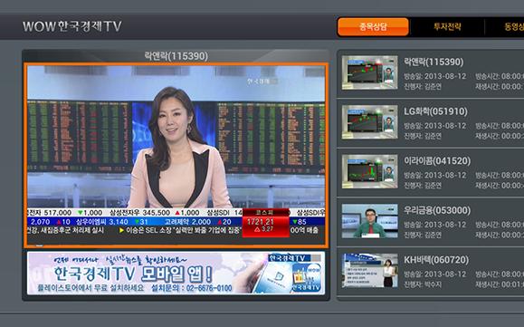 한국경제TV 앱 실행 처음화면 설명을 돕기 위한 예시
