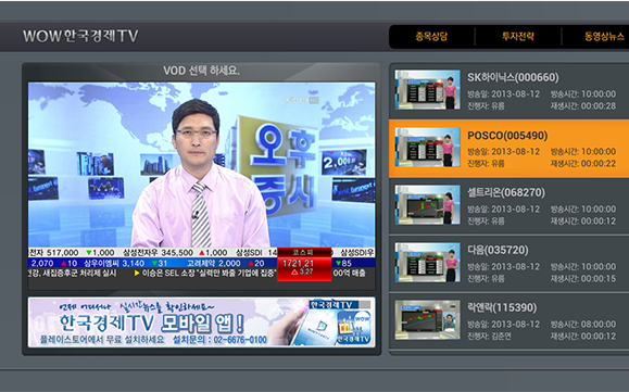 다양한 VOD 콘텐츠 선택 시청 가능 설명을 돕기 위한 예시