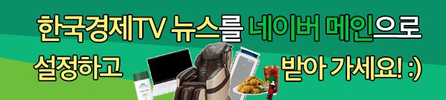 한국경제TV 뉴스를 네이버 메인으로설정하고 상품 받아가세요.