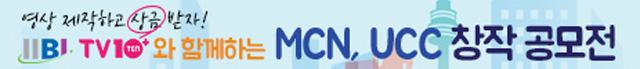 티비텐 플러스 MCN, UCC 창작 공모전 광고배너 이미지