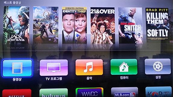 1. 애플TV 실행 처음화면