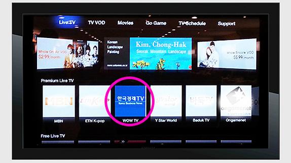3. 한국경제TV 아이콘 선택