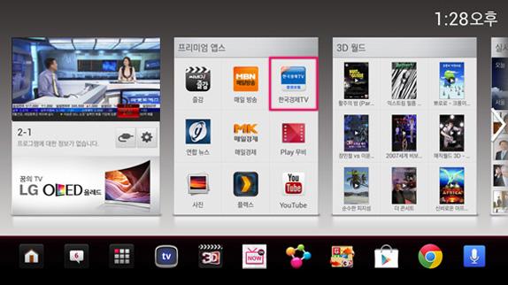 1. 리모콘 사용하여 한국경제TV 앱 선택
