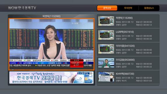 2. 한국경제TV 앱 실행 처음화면