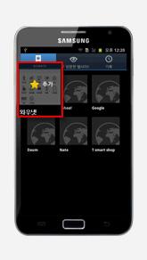 안드로이드폰 사용법 step4.이미지