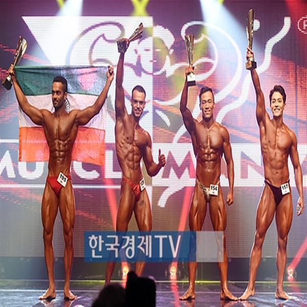 [포토]머슬마니아 보디빌딩 세계선수들과 어깨 나란히 한 `4위` 이범훈