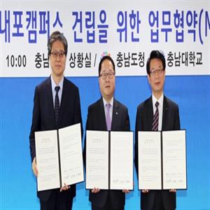 충남대,부지,내포캠퍼스,충남도,계획,클러스터