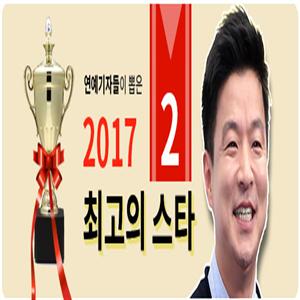 스타,김생민,프로그램,올해,관상,주목