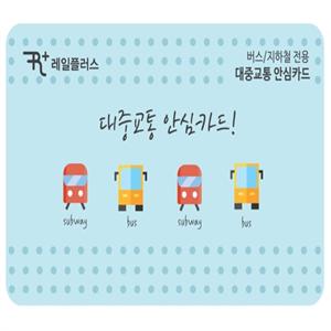 대중교통,안심카드,교통카드