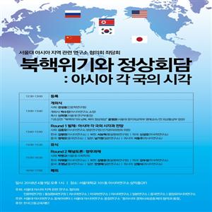 서울대,아시아연구소,북핵