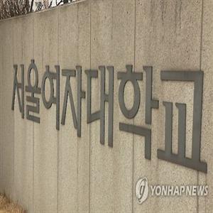 전문대학원,서울여대,폐지,특수치료,학칙,졸업생