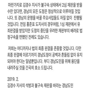 지사,준비위,불구속,경남도민,재판,서명운동