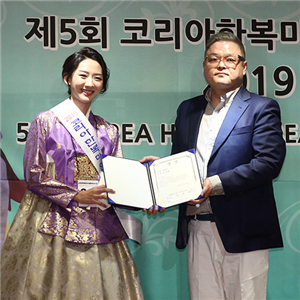 코리아한복미인선발대,한복,김진경,진행