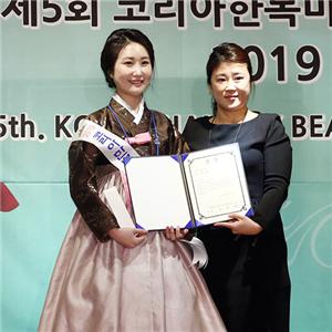 김지현,코리아한복미인선발대,한복,인기상
