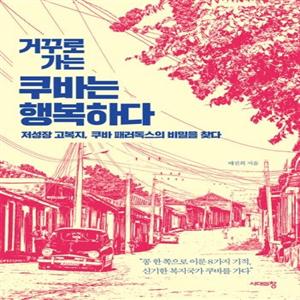쿠바,이야기,교수,배진희,가난