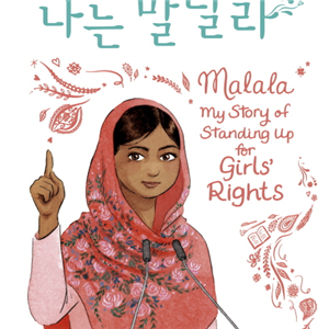 말랄라,어린이,노벨평화상,여성