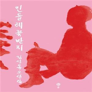 꽃반지,민들레,좌익운동,김성동