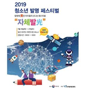 발명,대한민국,창의력,학생,체험,교육,페스티벌