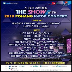포항,콘서트,케이팝,가수,참여,개최