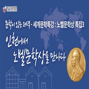 수상,노벨문학상,작가,인천문화재단