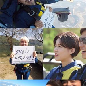 노홍철,스카이다이빙,고백,유준상,상공
