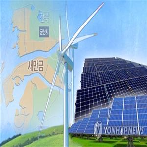 새만금,재생에너지,경제투어,사업,추진,참여,내년,계획,수상태양광
