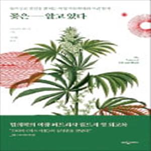 꽃가루,자연,진실,법의생태학,흔적