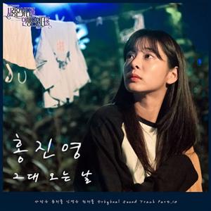 사랑,홍진영,발매