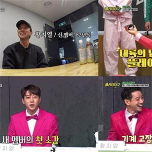방송,황치열,플레이어2,시청자,케미,멤버,모습