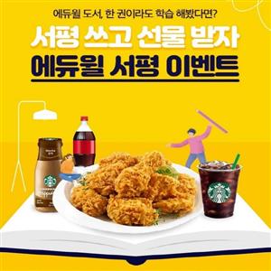 에듀윌,공인중개사,교재,학습