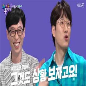 남창희,스타일,양세호,상황