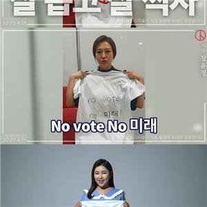 투표,장윤정,캠페인,스타,송가인,미래,연출