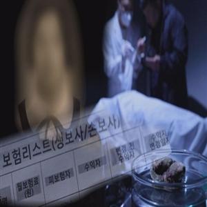 김경숙,엄마,사망,보험금,이름,죽음