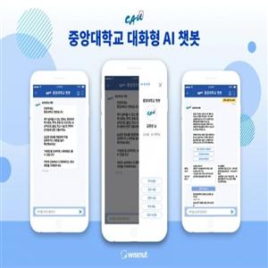 챗봇,서비스,대표,와이즈넛,휴학,정보