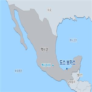 진행,프로젝트,계약,멕시코,파일