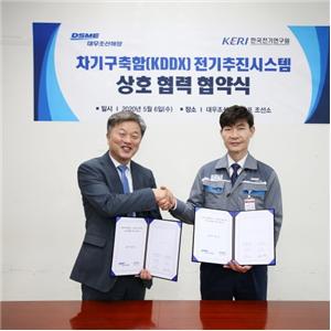 전기추진체계,한국전기연구원,대우조선해양,함정