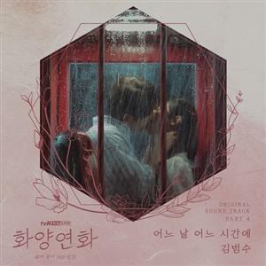 화양연화,감성,김범수,시간