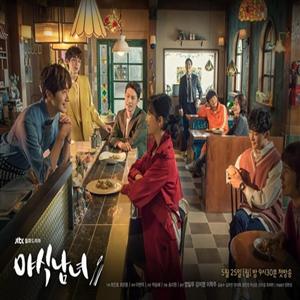 야식남녀,아진,테이블,로맨스,공개,태완,진성