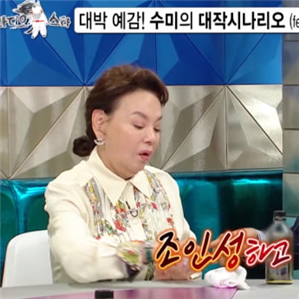김수미,시나리오,금연껌