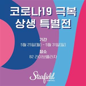 행사,브랜드,스타필드