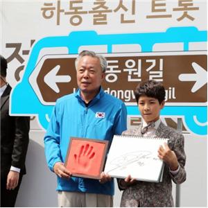 정동원길,정동원,지역,하동군