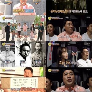 동학농민혁명,김호중,노래,역사,설민석,탐사,이날,선녀