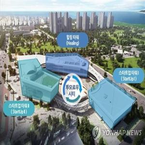 스타트업,바이오,파크,인천,셀트리온,개발,지원,대표